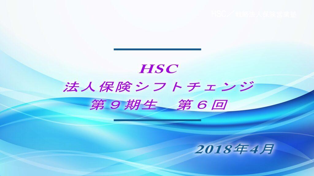 保護中: HSC講座ビデオ【9期生-第6回】