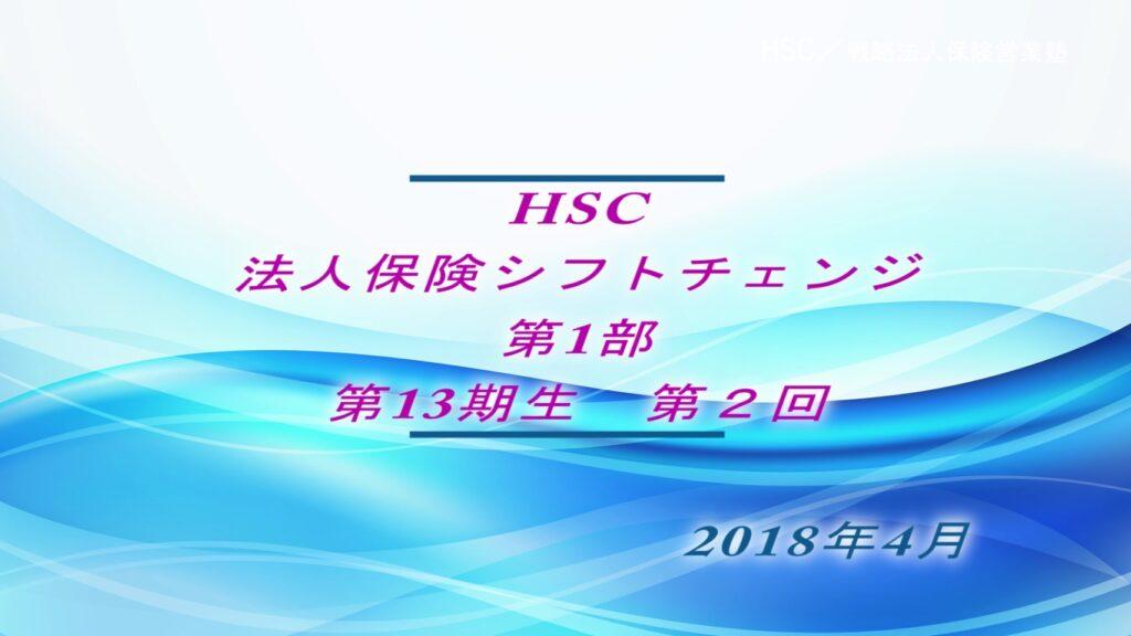 保護中: HSC講座ビデオ【13期生-第2回】