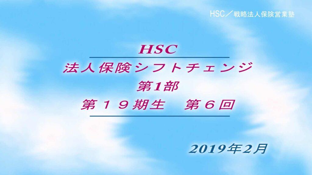 保護中: HSC講座ビデオ【19期生-第6回】