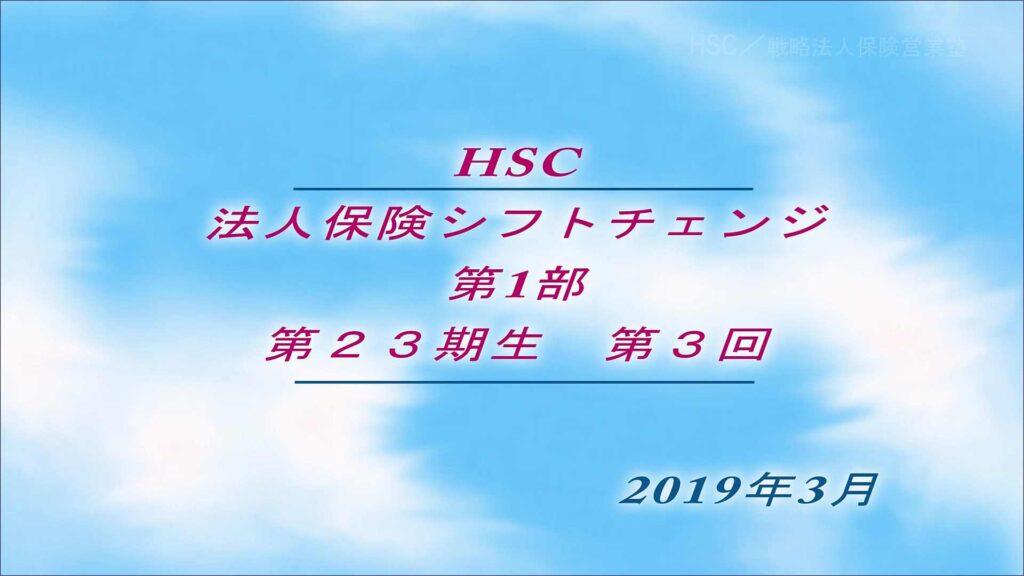 保護中: HSC講座ビデオ【23期生-第3回】