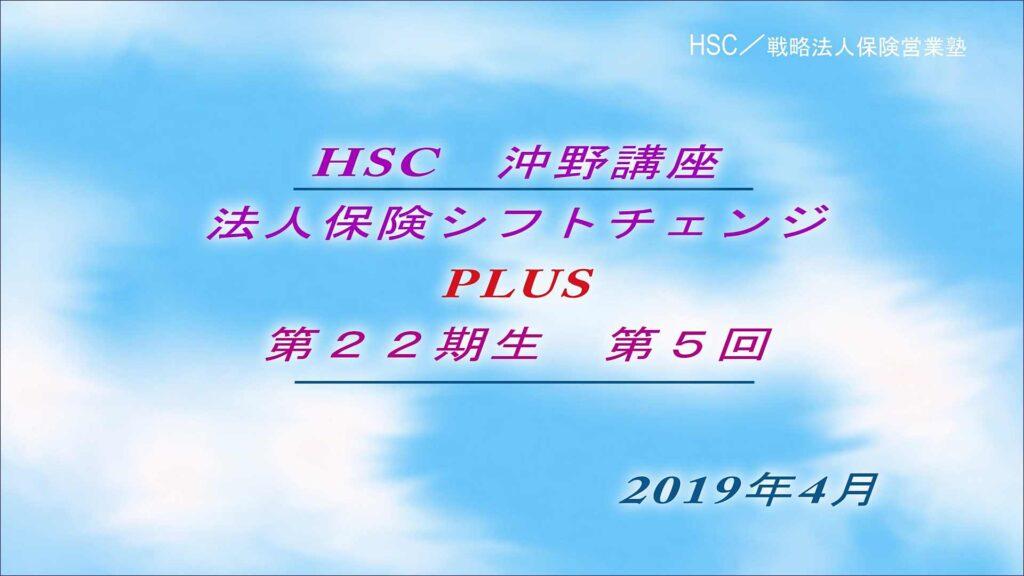 保護中: HSC講座ビデオ【22期生-第5回】