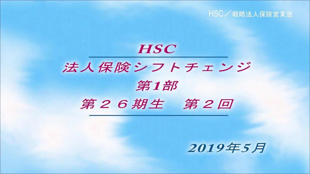 保護中: HSC講座ビデオ【26期生-第2回】