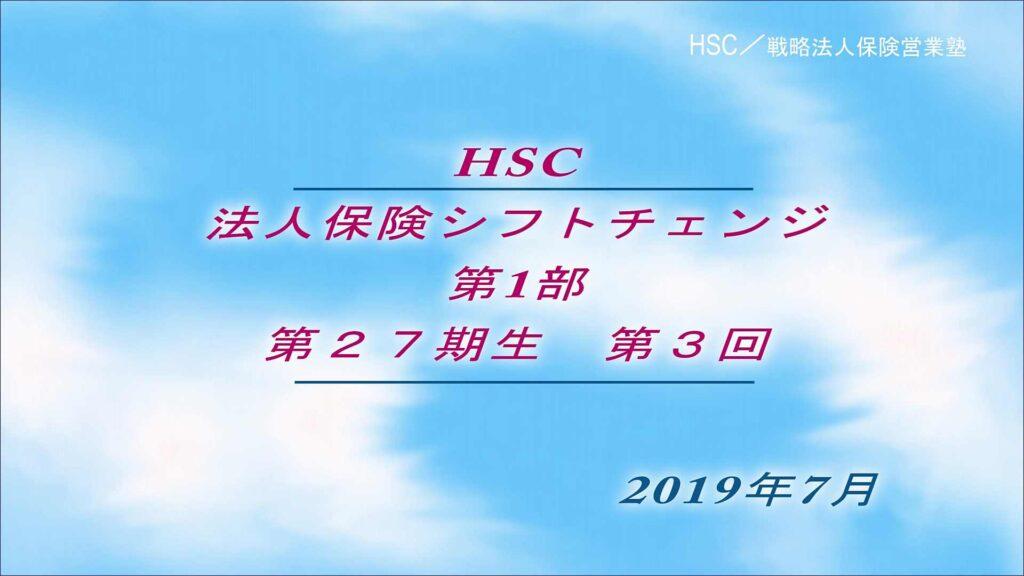 保護中: HSC講座ビデオ【27期生-第3回】