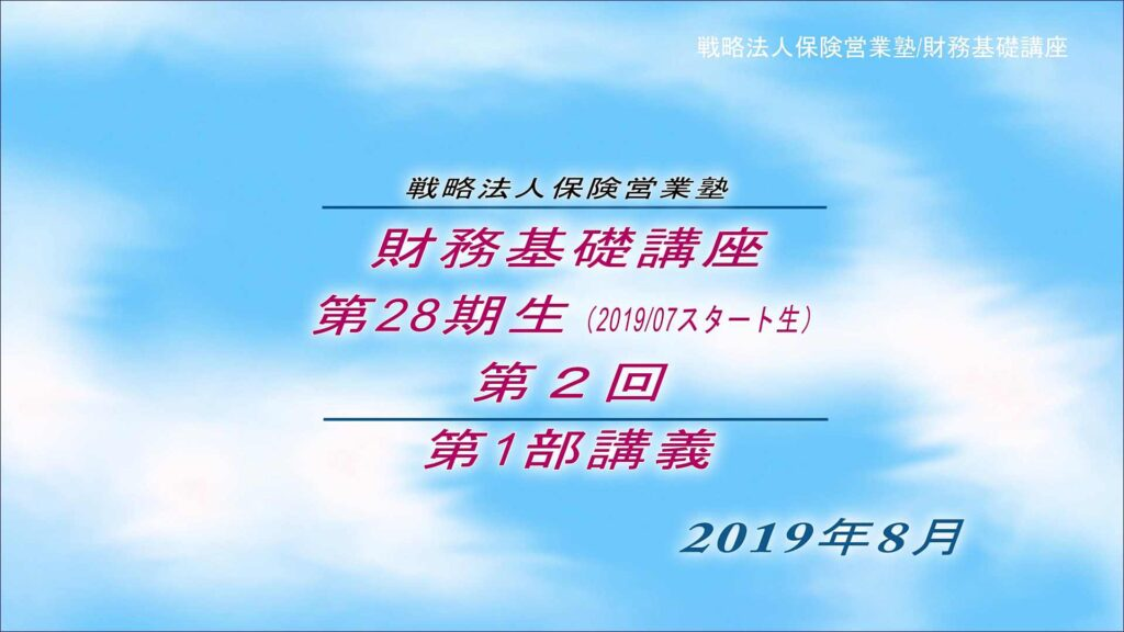 保護中: SHE財務基礎講座ビデオ【28期生-第2回】