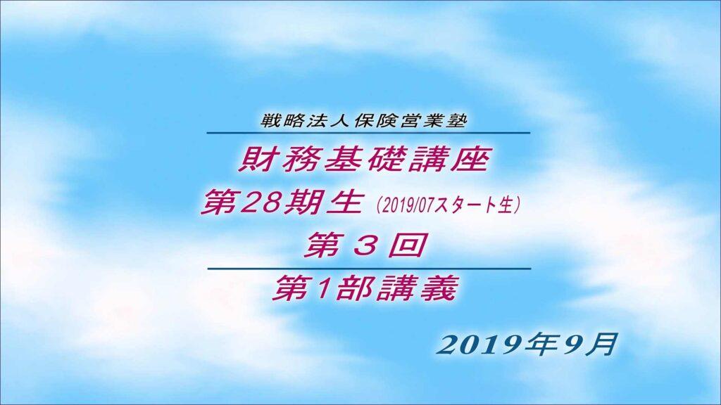 保護中: SHE財務基礎講座ビデオ【28期生-第3回】