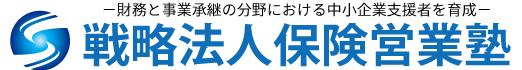 戦略法人保険営業塾