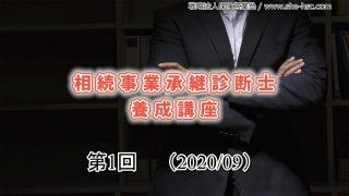 【第1回】相続事業承継診断士