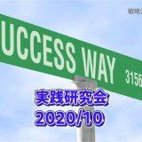 【受講者専用】 実践研究会202010