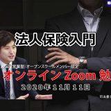 【受講者専用】 2020年11月11日配信ビデオ【法人保険入門】