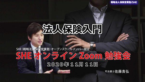 2020年11月11日配信ビデオ【法人保険入門】