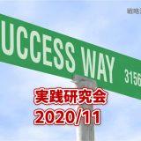 【受講者専用】 実践研究会2020/11