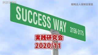 実践研究会2020/11