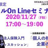 【受講者専用】 2020年11月27日【スペシャルOn Lineセミナー(松村弁護士)】