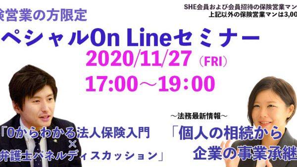 2020年11月27日【スペシャルOn Lineセミナー(松村弁護士)】