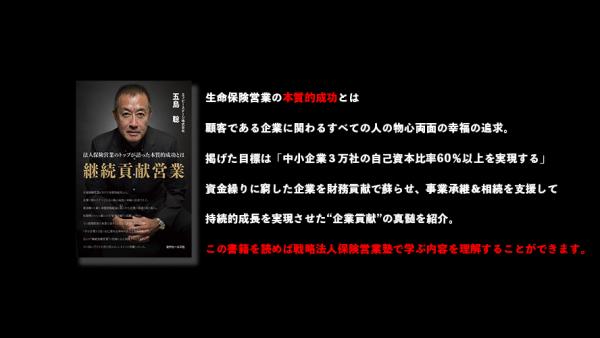 継続貢献営業 五島聡(著) 近代セールス社