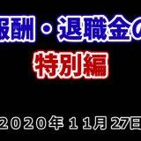 【受講者専用】 2020年11月27日【役員報酬・退職金の実務(特別編)】