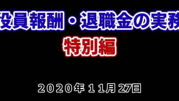 2020年11月27日【役員報酬・退職金の実務(特別編)】