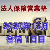 【受講者専用】 SHE本講座 2020年12月合宿(1日目)