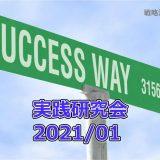 【受講者専用】 実践研究会2021/01