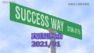実践研究会2021/01