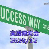 【受講者専用】 実践研究会2020/12