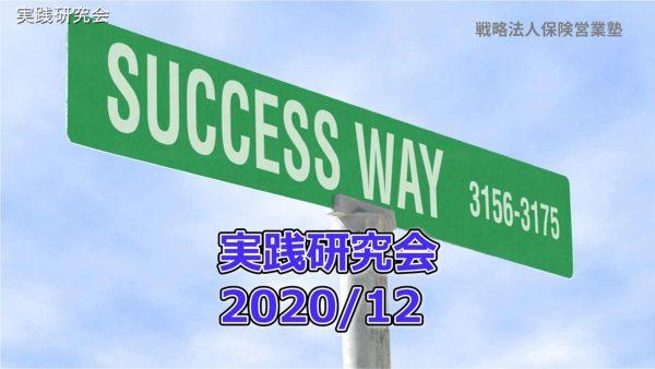 実践研究会2020/12