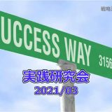 【受講者専用】 実践研究会2021/03