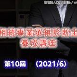 【受講者専用】 【第10回】相続事業承継診断士(最終回)